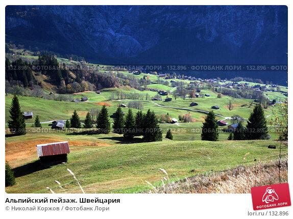 Альпийский пейзаж. Швейцария, фото № 132896, снято 29 сентября 2006 г. (c) Николай Коржов / Фотобанк Лори