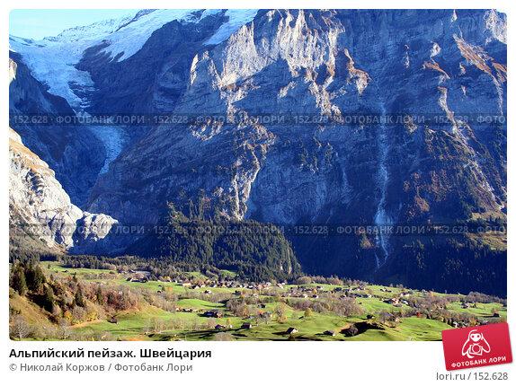 Альпийский пейзаж. Швейцария, фото № 152628, снято 29 сентября 2006 г. (c) Николай Коржов / Фотобанк Лори