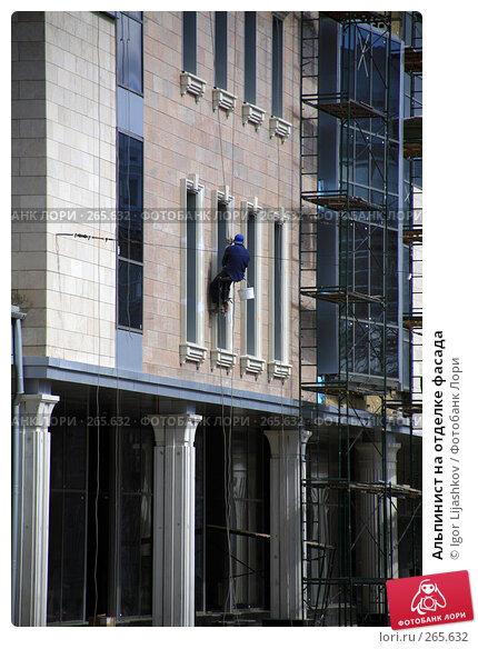 Альпинист на отделке фасада, фото № 265632, снято 25 апреля 2008 г. (c) Igor Lijashkov / Фотобанк Лори