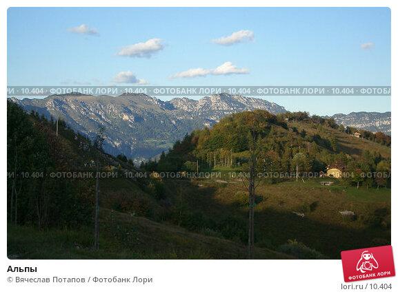 Альпы, фото № 10404, снято 30 сентября 2005 г. (c) Вячеслав Потапов / Фотобанк Лори