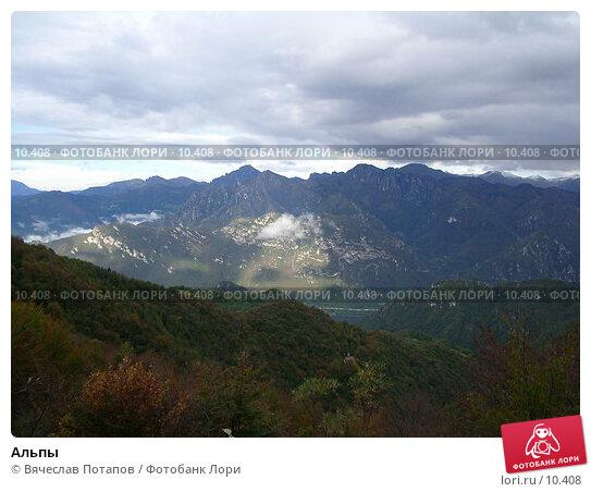 Альпы, фото № 10408, снято 4 октября 2005 г. (c) Вячеслав Потапов / Фотобанк Лори