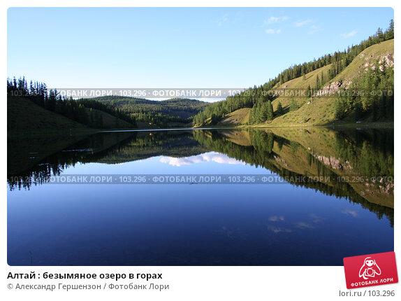 Алтай : безымяное озеро в горах, фото № 103296, снято 23 марта 2017 г. (c) Александр Гершензон / Фотобанк Лори