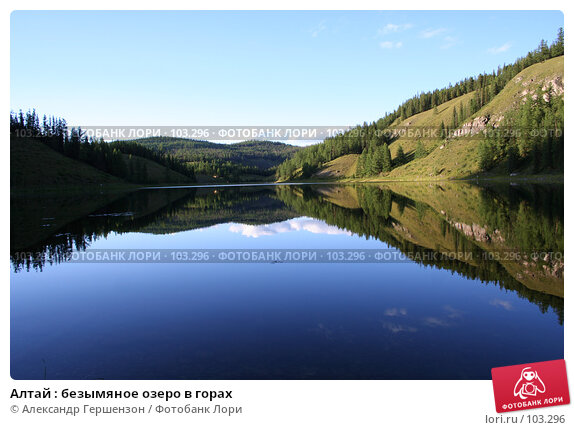 Алтай : безымяное озеро в горах, фото № 103296, снято 28 мая 2017 г. (c) Александр Гершензон / Фотобанк Лори