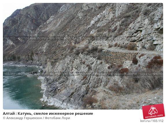 Алтай : Катунь, смелое инженерное решение, фото № 103112, снято 22 октября 2016 г. (c) Александр Гершензон / Фотобанк Лори