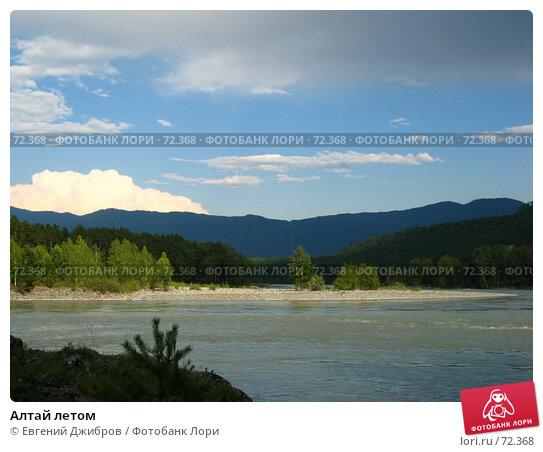 Алтай летом, фото № 72368, снято 22 июля 2007 г. (c) Лысых Константин / Фотобанк Лори