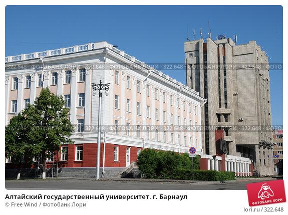 Купить «Алтайский государственный университет. г. Барнаул», эксклюзивное фото № 322648, снято 15 июня 2008 г. (c) Free Wind / Фотобанк Лори