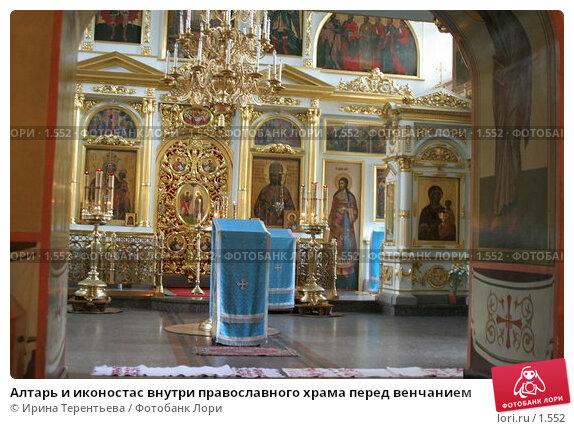Алтарь и иконостас внутри православного храма перед венчанием, эксклюзивное фото № 1552, снято 14 октября 2005 г. (c) Ирина Терентьева / Фотобанк Лори