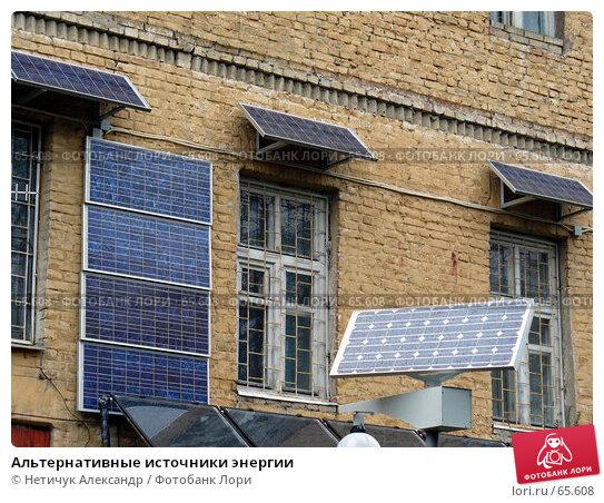 Альтернативные источники энергии, фото № 65608, снято 22 марта 2007 г. (c) Нетичук Александр / Фотобанк Лори