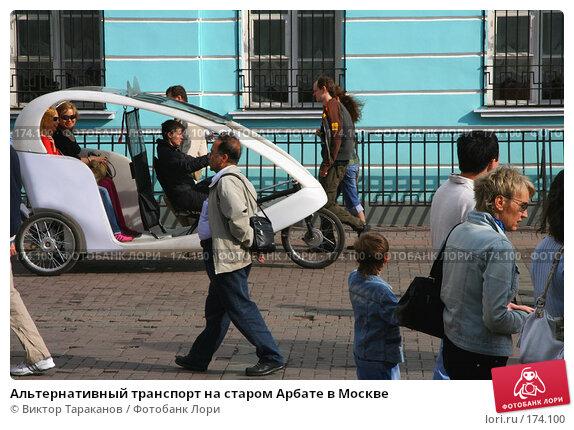 Альтернативный транспорт на старом Арбате в Москве, эксклюзивное фото № 174100, снято 2 июля 2006 г. (c) Виктор Тараканов / Фотобанк Лори