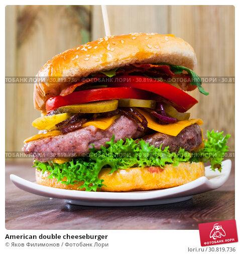 Купить «American double cheeseburger», фото № 30819736, снято 19 октября 2019 г. (c) Яков Филимонов / Фотобанк Лори