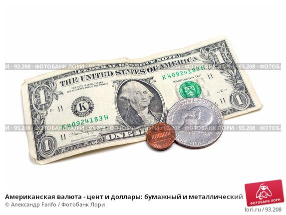 Американская валюта - цент и доллары: бумажный и металлический, фото № 93208, снято 27 мая 2017 г. (c) Александр Fanfo / Фотобанк Лори