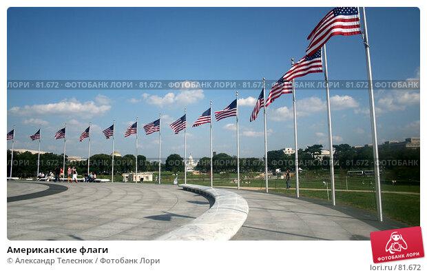 Американские флаги, фото № 81672, снято 18 сентября 2006 г. (c) Александр Телеснюк / Фотобанк Лори