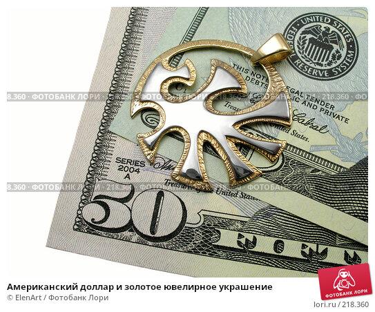 Купить «Американский доллар и золотое ювелирное украшение», фото № 218360, снято 26 апреля 2018 г. (c) ElenArt / Фотобанк Лори