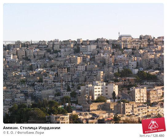 Амман. Столица Иордании, фото № 128480, снято 26 ноября 2007 г. (c) Екатерина Овсянникова / Фотобанк Лори