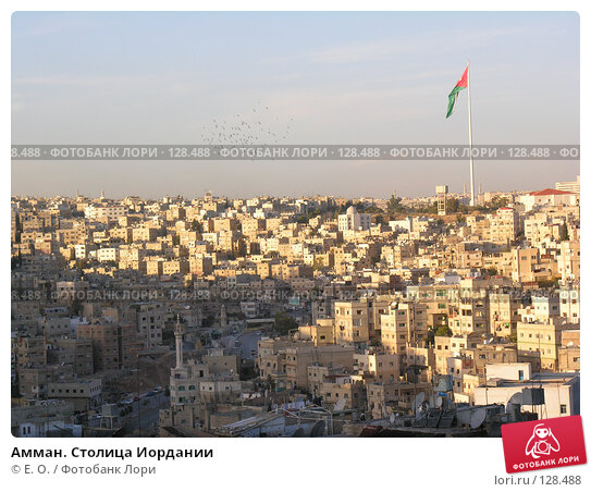 Амман. Столица Иордании, фото № 128488, снято 26 ноября 2007 г. (c) Екатерина Овсянникова / Фотобанк Лори