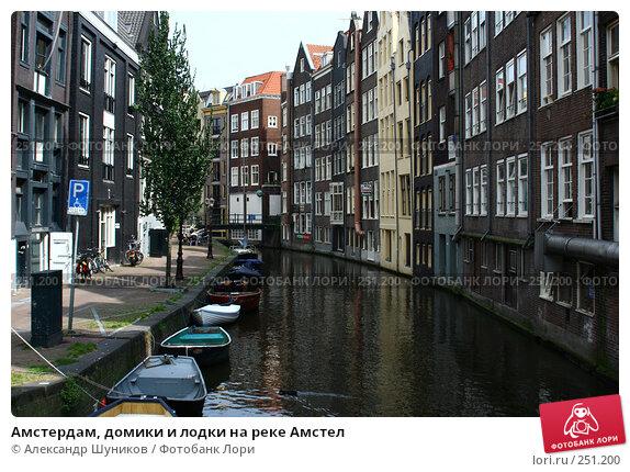 Амстердам, домики и лодки на реке Амстел, фото № 251200, снято 21 августа 2007 г. (c) Александр Шуников / Фотобанк Лори
