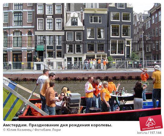 Амстердам. Празднование дня рождения королевы., фото № 197144, снято 30 апреля 2005 г. (c) Юлия Козинец / Фотобанк Лори