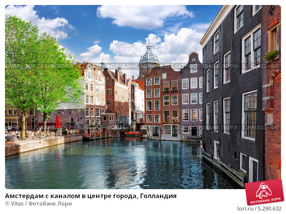 Амстердам с каналом в центре города, Голландия (2013 год). Редакционное фото, фотограф Vitas / Фотобанк Лори