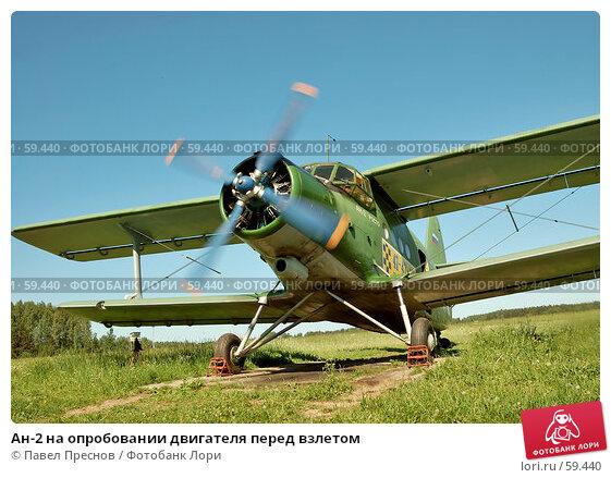 Ан-2 на опробовании двигателя перед взлетом, фото № 59440, снято 2 июня 2007 г. (c) Павел Преснов / Фотобанк Лори