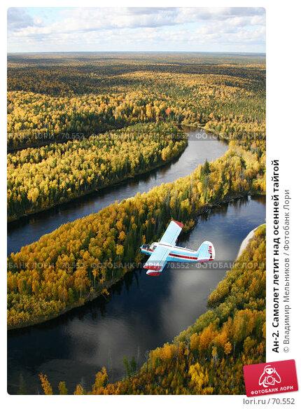 Ан-2. Самолет летит над осенней тайгой, фото № 70552, снято 16 сентября 2004 г. (c) Владимир Мельников / Фотобанк Лори