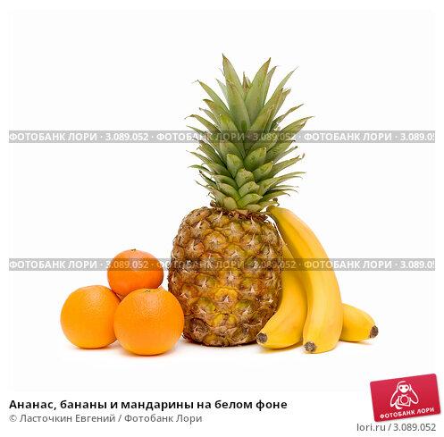 Купить «Ананас, бананы и мандарины на белом фоне», фото № 3089052, снято 26 декабря 2011 г. (c) Ласточкин Евгений / Фотобанк Лори