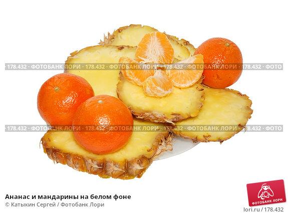 Ананас и мандарины на белом фоне, фото № 178432, снято 30 декабря 2007 г. (c) Катыкин Сергей / Фотобанк Лори
