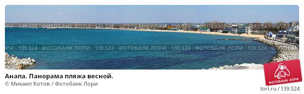 Анапа. Панорама пляжа весной., фото № 139524, снято 28 мая 2017 г. (c) Михаил Котов / Фотобанк Лори