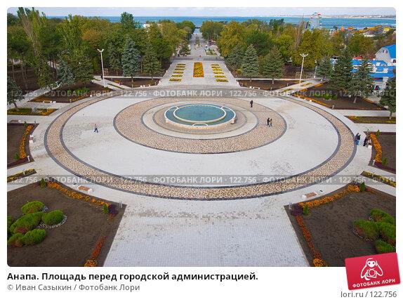 Анапа. Площадь перед городской администрацией., фото № 122756, снято 15 октября 2007 г. (c) Иван Сазыкин / Фотобанк Лори