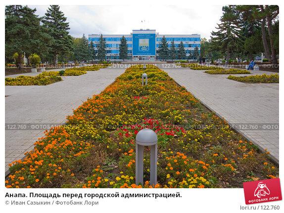 Анапа. Площадь перед городской администрацией., фото № 122760, снято 15 октября 2007 г. (c) Иван Сазыкин / Фотобанк Лори