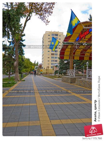 Анапа, центр, фото № 115760, снято 15 октября 2007 г. (c) Иван Сазыкин / Фотобанк Лори