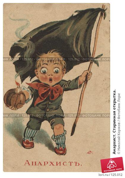 Анархист. Старинная открытка., иллюстрация № 125012 (c) Николай Коржов / Фотобанк Лори