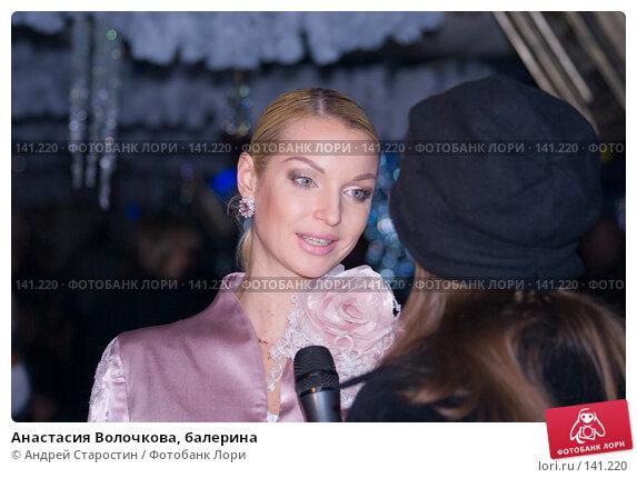 Анастасия Волочкова, балерина, фото № 141220, снято 7 декабря 2007 г. (c) Андрей Старостин / Фотобанк Лори