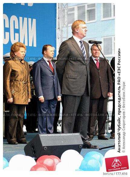 Анатолий Чубайс, председатель РАО «ЕЭС России», фото № 177416, снято 20 мая 2006 г. (c) Александр Секретарев / Фотобанк Лори