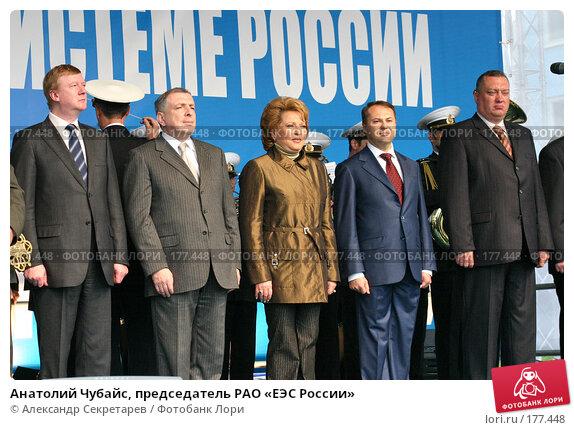 Анатолий Чубайс, председатель РАО «ЕЭС России», фото № 177448, снято 20 мая 2006 г. (c) Александр Секретарев / Фотобанк Лори