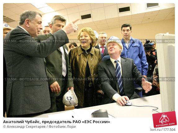 Анатолий Чубайс, председатель РАО «ЕЭС России», фото № 177504, снято 20 мая 2006 г. (c) Александр Секретарев / Фотобанк Лори