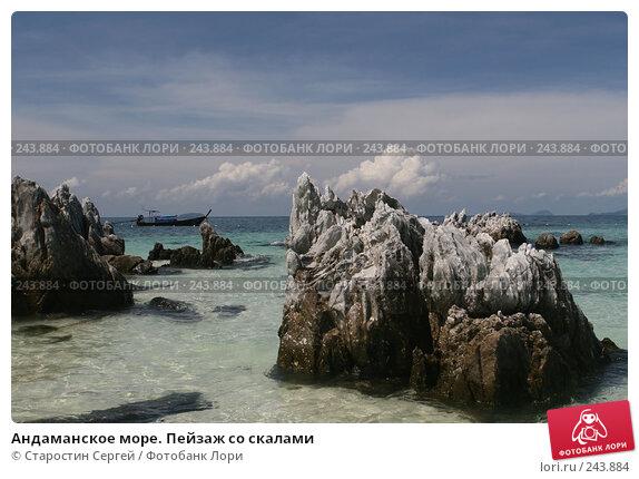 Андаманское море. Пейзаж со скалами, фото № 243884, снято 24 марта 2008 г. (c) Старостин Сергей / Фотобанк Лори