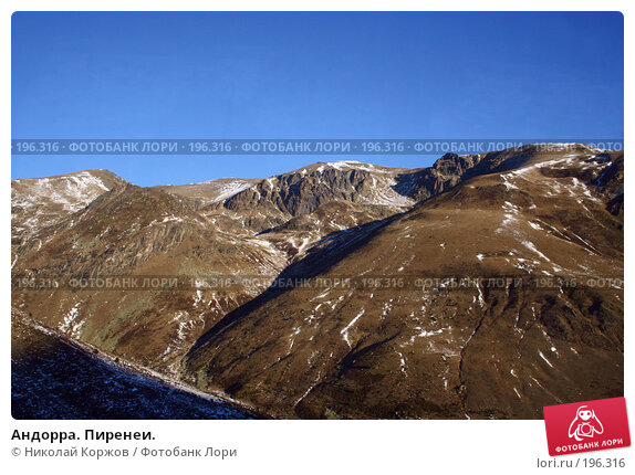 Андорра. Пиренеи., фото № 196316, снято 30 декабря 2006 г. (c) Николай Коржов / Фотобанк Лори
