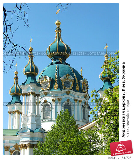 Купить «Андреевская церковь, Киев, Украина», фото № 131728, снято 12 декабря 2017 г. (c) Fro / Фотобанк Лори