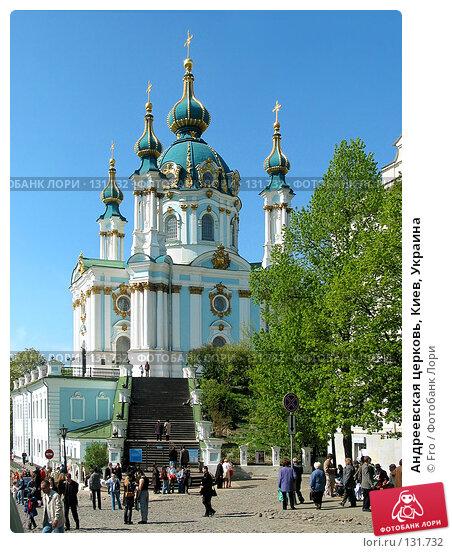 Андреевская церковь, Киев, Украина, фото № 131732, снято 27 июня 2017 г. (c) Fro / Фотобанк Лори