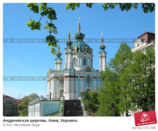 Андреевская церковь, Киев, Украина, фото № 131748, снято 24 мая 2017 г. (c) Fro / Фотобанк Лори