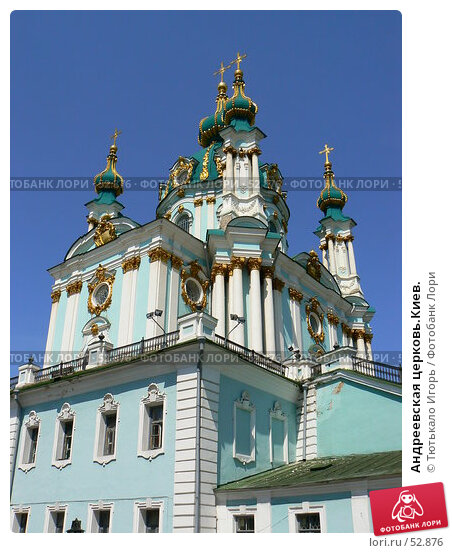 Андреевская церковь.Киев., фото № 52876, снято 15 мая 2007 г. (c) Тютькало Игорь / Фотобанк Лори