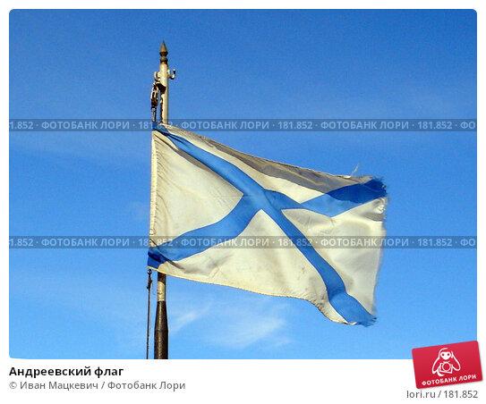 Андреевский флаг, фото № 181852, снято 16 апреля 2005 г. (c) Иван Мацкевич / Фотобанк Лори