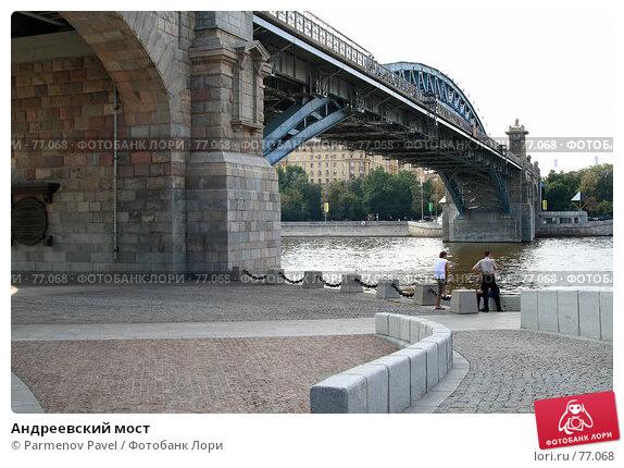 Андреевский мост, фото № 77068, снято 25 августа 2007 г. (c) Parmenov Pavel / Фотобанк Лори