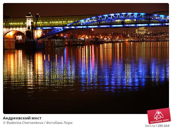 Андреевский мост, фото № 286664, снято 13 апреля 2008 г. (c) Ekaterina Chernenkova / Фотобанк Лори