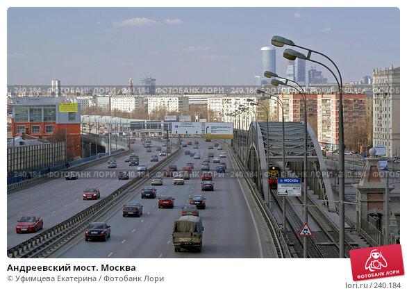 Купить «Андреевский мост. Москва», фото № 240184, снято 23 марта 2018 г. (c) Уфимцева Екатерина / Фотобанк Лори