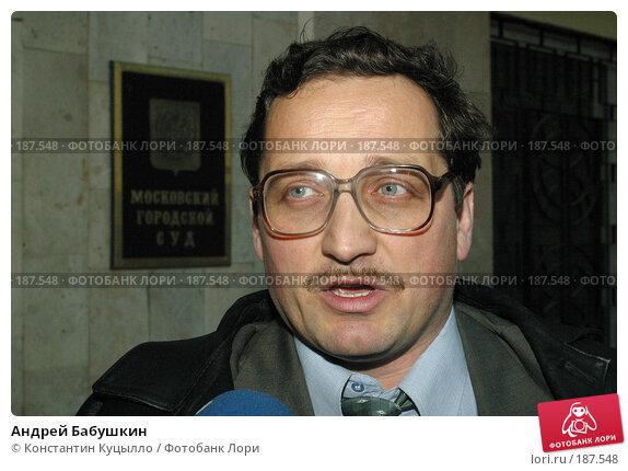 Андрей Бабушкин, фото № 187548, снято 11 ноября 2003 г. (c) Константин Куцылло / Фотобанк Лори