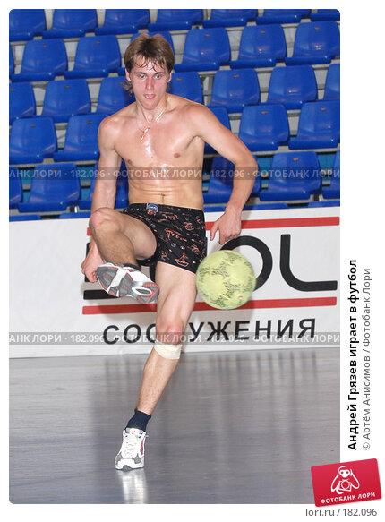 Андрей Грязев играет в футбол, фото № 182096, снято 30 мая 2007 г. (c) Артём Анисимов / Фотобанк Лори