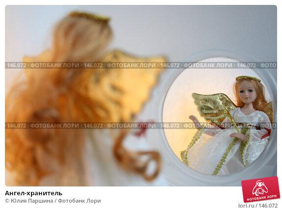 Купить «Ангел-хранитель», фото № 146072, снято 24 ноября 2007 г. (c) Юлия Паршина / Фотобанк Лори