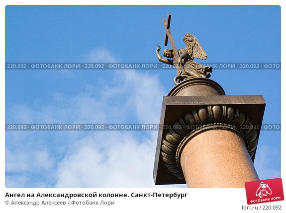 Ангел на Александровской колонне. Санкт-Петербург, эксклюзивное фото № 220092, снято 25 мая 2006 г. (c) Александр Алексеев / Фотобанк Лори