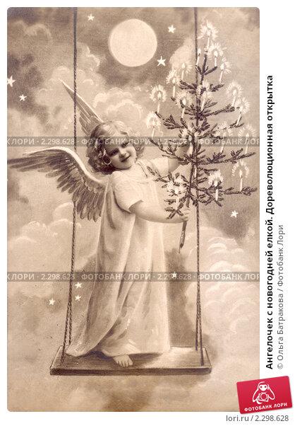 Ангелочек с новогодней елкой. Дореволюционная открытка, фото № 2298628, снято 23 мая 2017 г. (c) Ольга Батракова / Фотобанк Лори